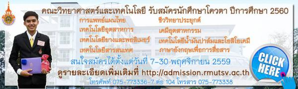http://admission.rmutsv.ac.th/