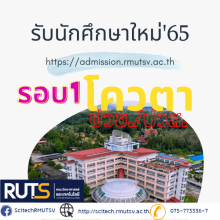 https://admission.rmutsv.ac.th/admission/